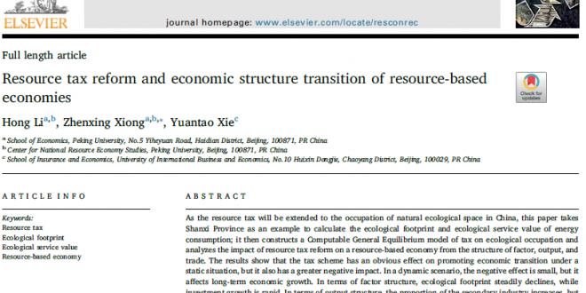 مقالات علمی اقتصاد