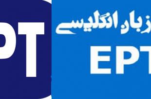 آغاز ثبتنام آزمون EPT مرداد ماه ۹۶ دانشگاه آزاد