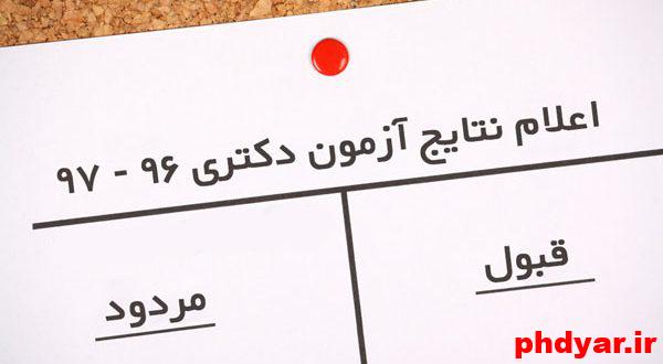 اعلام نتایج پذیرش دکتری ۹۶ دانشگاه