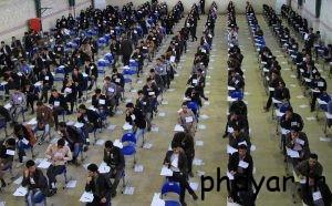 آزمون دکتری دانشگاه آزاد